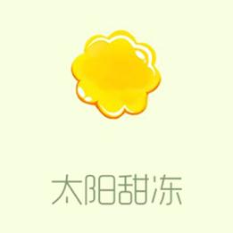 球球大作战太阳甜冻