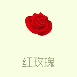 球球大作战红玫瑰