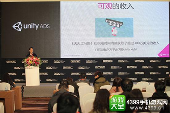 Unity大中华区Ads总监段宗宏