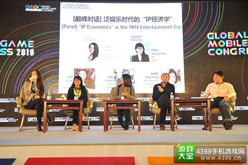 GMGC2016|巅峰对话:泛娱乐时代的IP经济学
