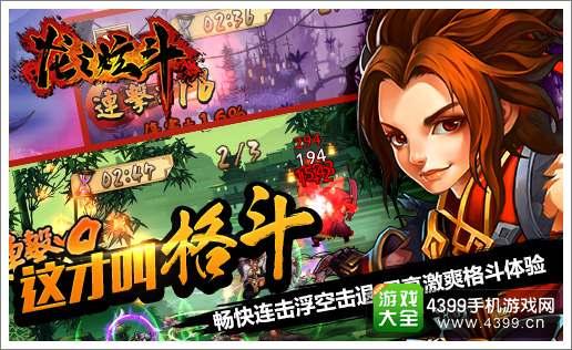龙之炫斗游戏画面