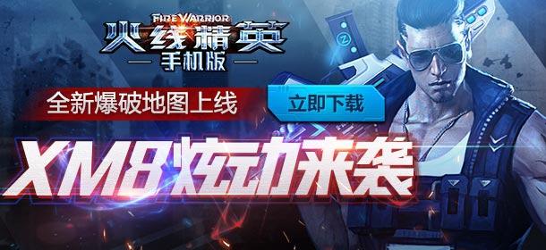 全新地图和XM8系列武器上线 《火线精英手机版》3月10日版本更新邀你来战