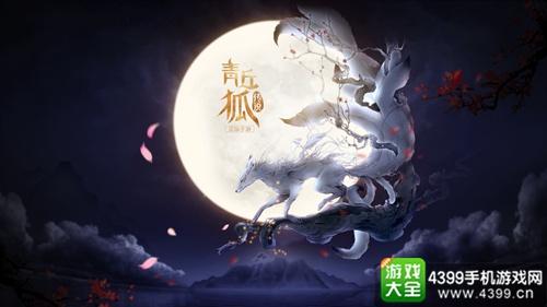 青丘狐传说手游升级攻略