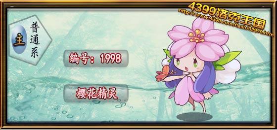 洛克王国樱花精灵