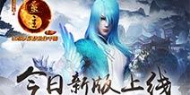 《画江湖之灵主》手游今日新版上线 超人气角色单雨童亮相