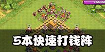 部落冲突5本神阵