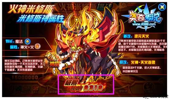 奥奇传说火神米修斯极限战斗力