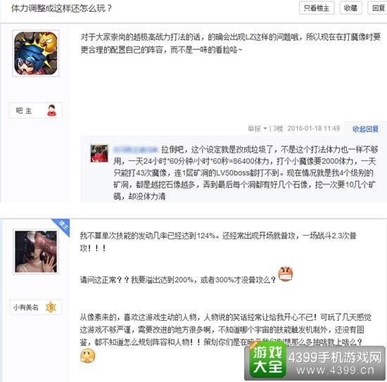 网友在官方贴吧上对游戏数值设定上的硬伤揭露