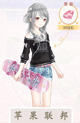 奇迹暖暖滑板少女套装图片 滑板少女套装图鉴