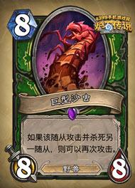 炉石传说巨型沙虫