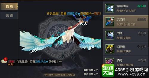 青丘狐传说手游飞行