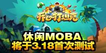 童年经典变身休闲MOBA 《开心打坦克》3月18日封测开启