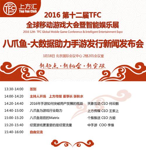 第十二届TFC会场议程全曝光