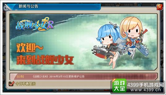 战舰少女r更新