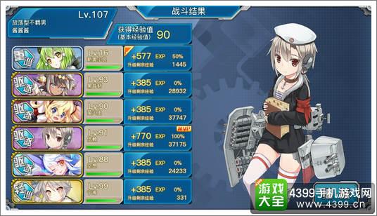 战舰少女r重巡练级