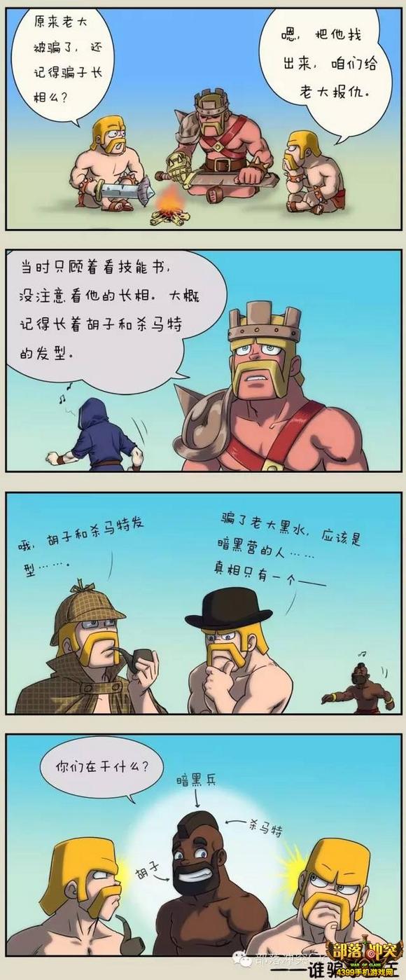 部落冲突大魔王漫画