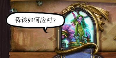 炉石上古之神的低语:老玩家对新版的四个问题