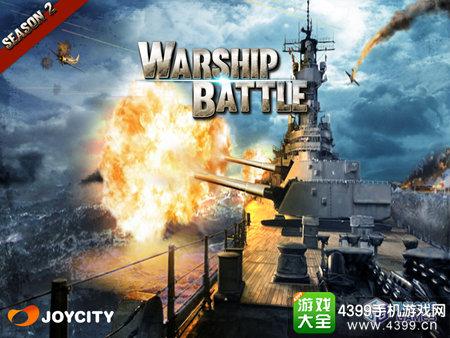炮艇战3D战舰封面