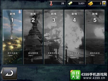 炮艇战3D战舰关卡
