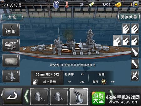 炮艇战3D战舰改装