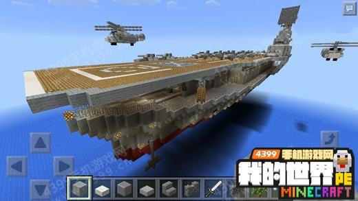 我的世界船舰存档