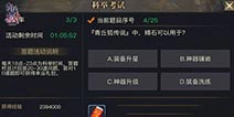 青丘狐传说所以科举考试怎么玩 科举考试玩法介绍