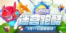 迷宫跑酷惊险开赛 《电池快跑》3月17日正式上线