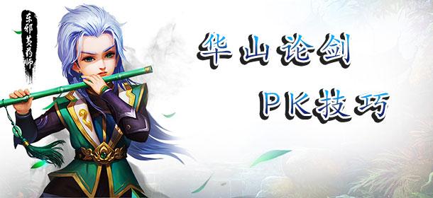 射雕英雄传3D华山论剑玩法介绍 游戏PK技巧详解