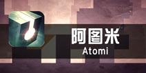 《阿图米》评测 体验奇巧空间