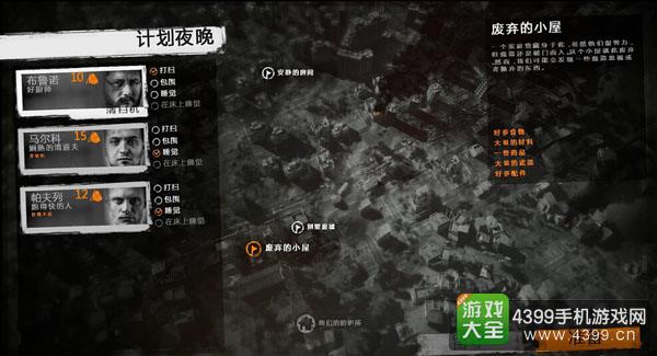 这是我的战争中文