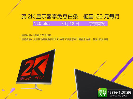 32吋2K显示器N10 Plus