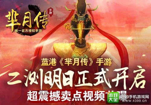 知名导演郑晓龙跨界监制《芈月传》手游二测明日开启