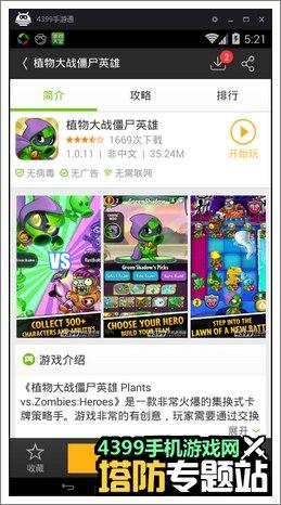 植物大战僵尸英雄电脑版