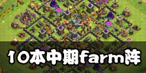 部落冲突10本中期farm阵