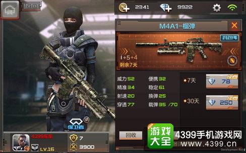穿越火线(荒岛特训上线)M4A1榴弹