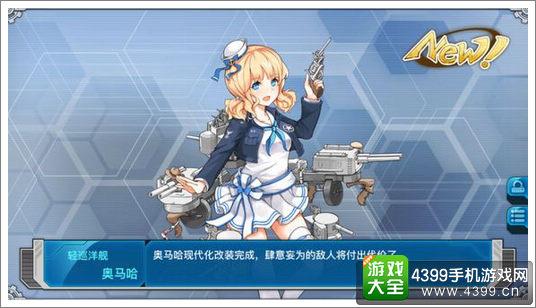 战舰少女r奥马哈改造技能 奥马哈改造信息一览 新闻 第1张