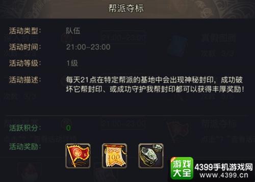 青丘狐传说手游帮派夺标