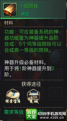 青丘狐传说手游陨铁