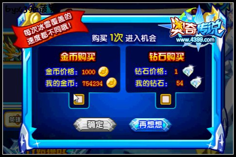 奥奇传说斩冰游侠怎么打 打法 金币重新挑战