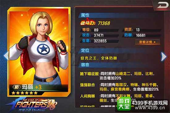 拳皇98终极之战OL小R女性格斗家阵容攻略