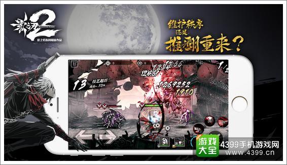 影之刃2宣传图