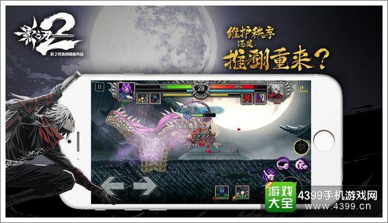 影之刃2战斗画面