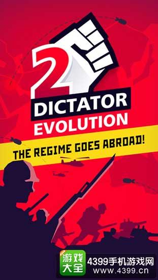 独裁者2:进化1