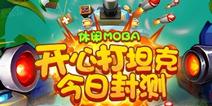 新概念MOBA逗趣登场 《开心打坦克》今日开启封测