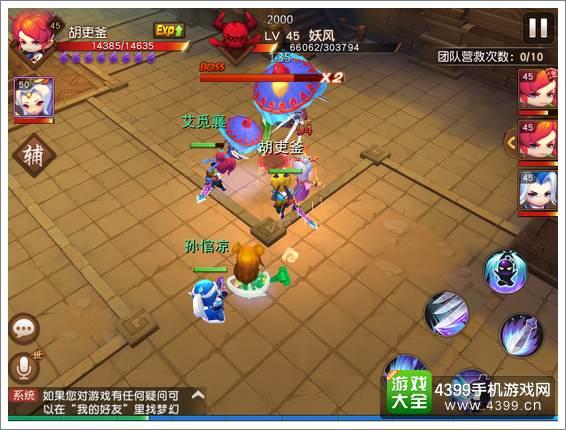 梦幻西游无双版游戏画面