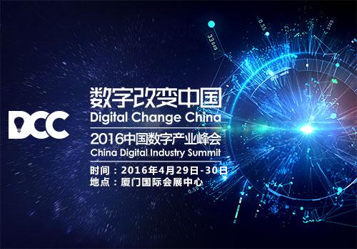 2016DCC中国数字产业峰会解读2016移动游戏
