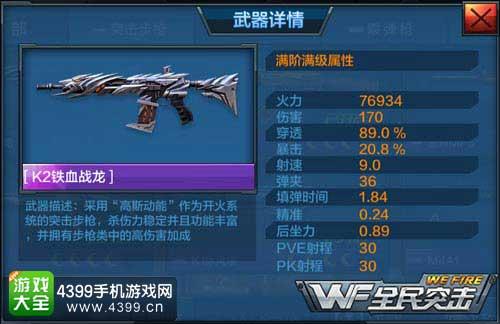 K2铁血战龙
