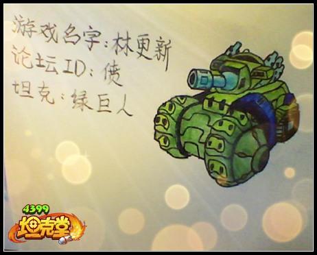 坦克堂玩家手绘 绿巨人