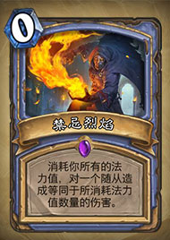炉石传说禁忌烈焰