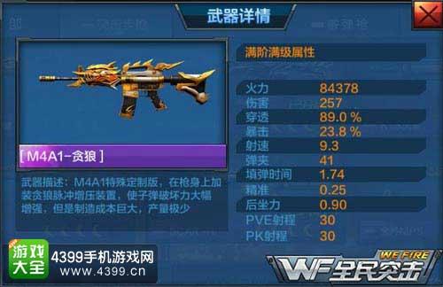 M4A1贪狼